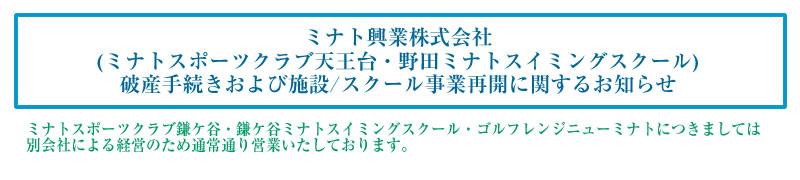 野田ミナトスイミングスクール